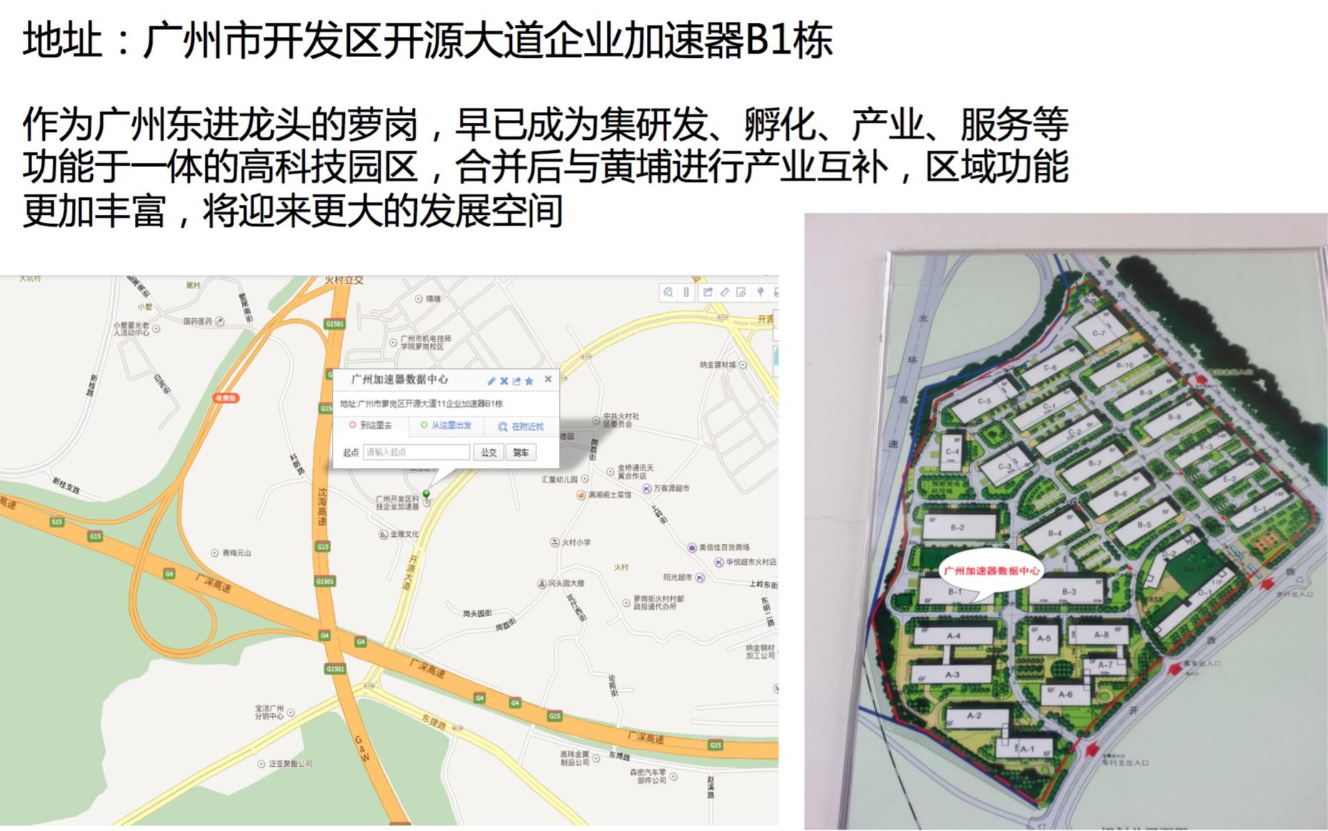 广州服务器租用地址