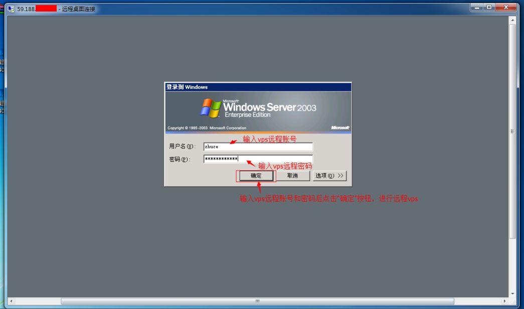 服务器远程管理