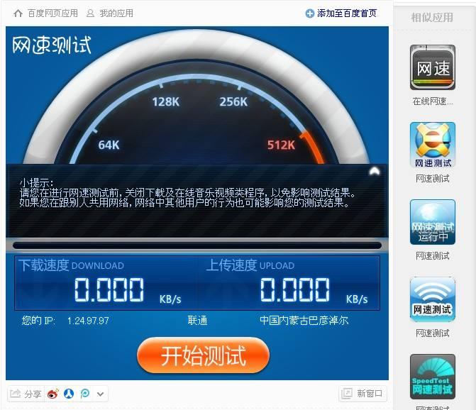 测试服务器IP网速的方法