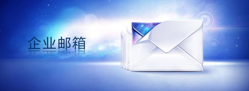 企业邮箱是基建好还是租用好